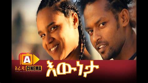 film 2017 youtube እውነታ ሙሉ ፊልም eweneta ethiopian movie 2017 youtube