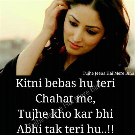 dairy sad sayari image download don t know y hindi shayari pinterest sad