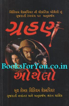 Othello A Translation grahan gujarati translation of othello books for you