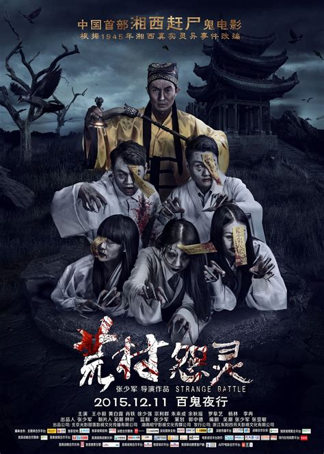 film china horor trailer now up for upcoming chinese horror film stange battle