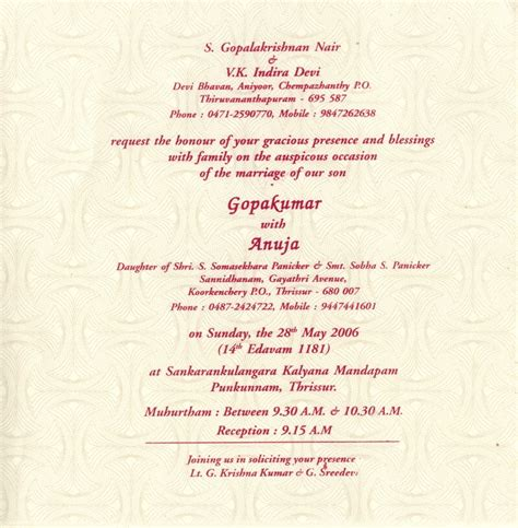 Sle Wedding Invitation Log by Wedding Invitation Letter Format Kerala Gallery