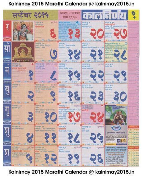 september month 2016 marathi 2016 september calendar september calendar and calendar