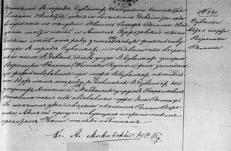 Poland Birth Records Forum Polishorigins View Topic Russian Records