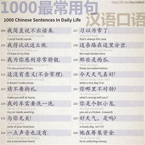 sentence pattern mandarin best 25 chinese sentences ideas on pinterest chinese