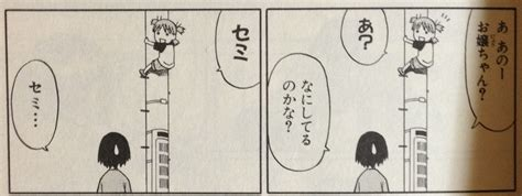 yotsuba japanese just another day in japan just another monday 9