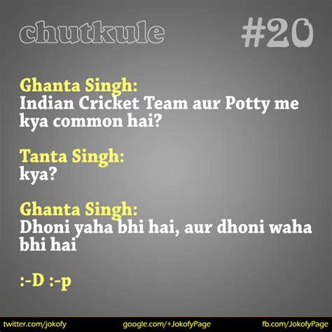 Chutukel India | indian cricket team aur potty mein similarity jokofy com