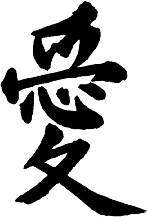 kanji tattoo specialist image gallery love in japanese writing