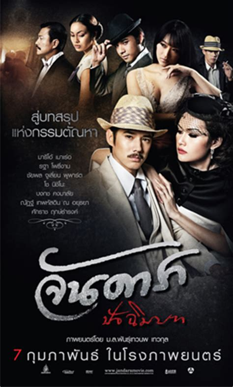 film thailand jan jan dara 2013 thai movie asianwiki