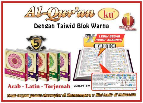 Alquranku For alquran arab terjemah ukuran lebih besar