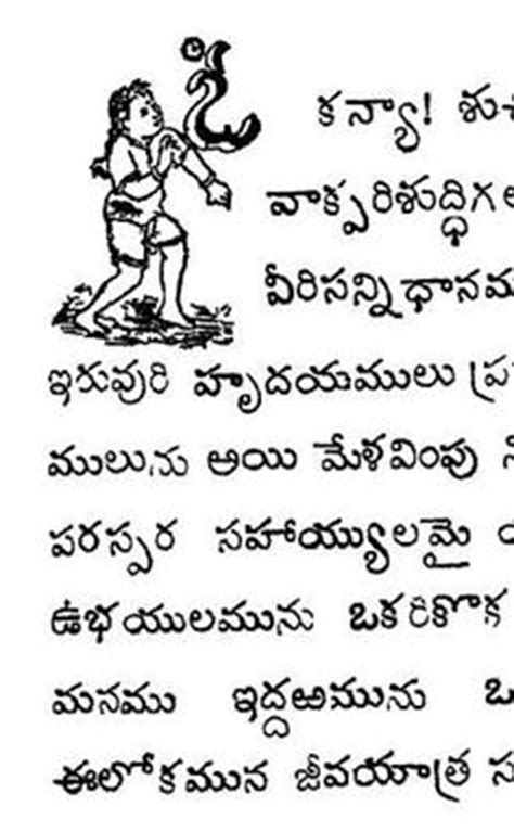 Letter Quotes In Telugu Telugu Letters Www Pixshark Images Galleries