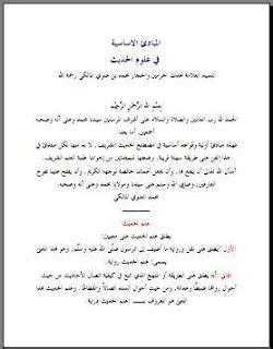 Ilmu Ushul Hadis Prof Dr Mohammad Alawi Al Maliki kitab kitab karya syeikh sayyid dr muhammad bin alawi al maliki al ma had tanwirul