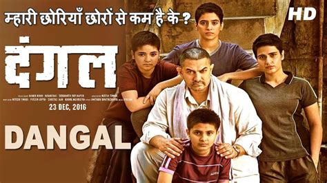 Dangal 2016 Full Movie Dangal Full Movie Review Aamir Khan Fatima Sana Shaikh Sanya Malhotra Sakshi Tanwar Youtube