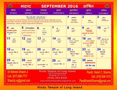 Mba Calendar 2016 India by Indian Marathi Calendar 2016 With Holidays Search