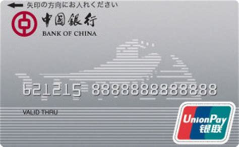 china bank number bank of china tokyo branch unionpay jpy rmb debit card