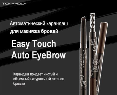 Tonymoly Easy Touch Auto Eyebrow глаза и брови easy touch auto eyebrow tonymoly bb