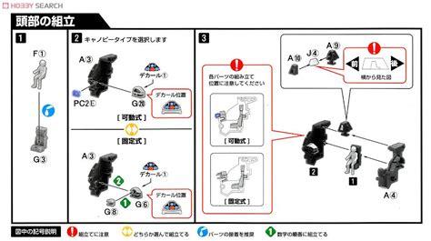 Master Ads 10 Item Bonus combat armor dougram w bonus item missile pod plastic model images list