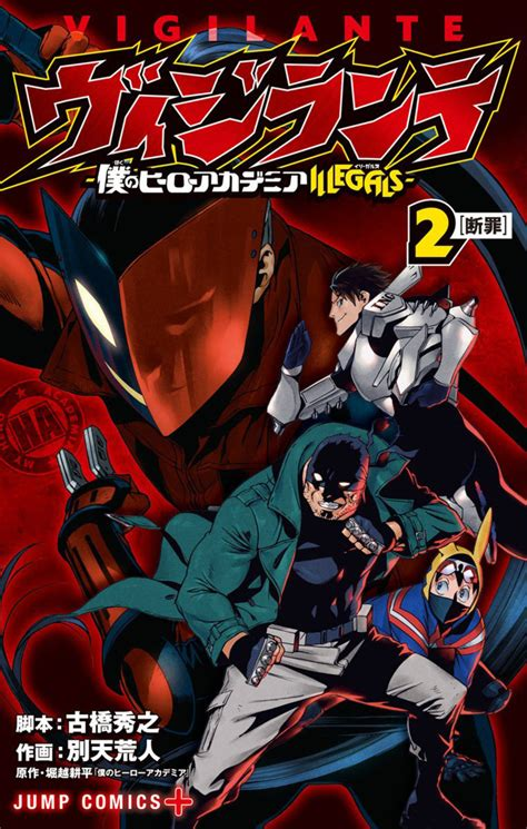 No 6 Vol 2 vigilante boku no academia illegals 2 vol 2 issue