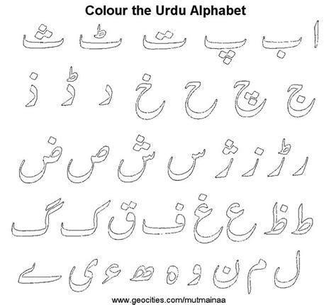 urdu worksheets  preschool bhth google projects