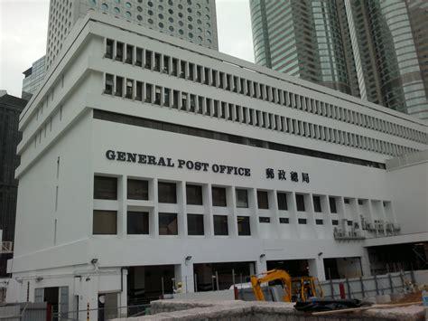 Hong Kong Post Office by File General Post Office Hong Kong Jpg