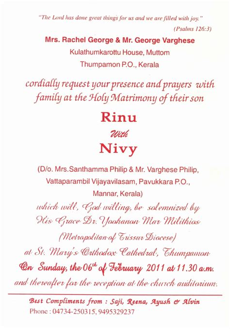 letter inspired wedding invitations kerala wedding invitation letter letters free sle