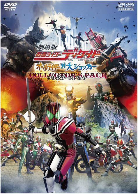 Dvd Kamen Rider W Lengkap kamen rider decade episode lengkap rp 50 000 jual dvd paling murah