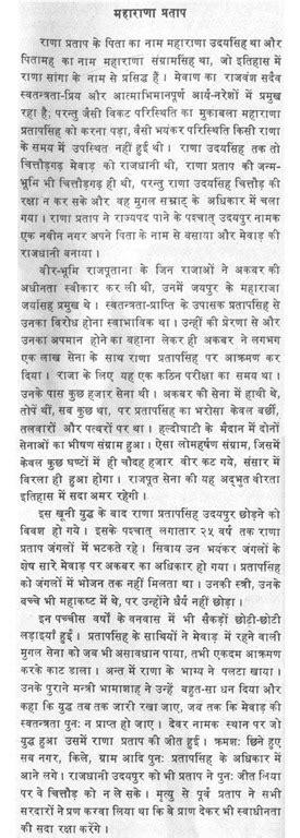 kanakadasa biography in hindi language maharana pratap history in hindi language