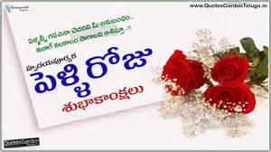 happy marriage day greetings wishes in telugu quotes garden telugu telugu quotes