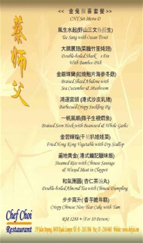 choi wah new year menu new year set menu restaurant chef choi