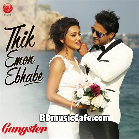 film gangster all song janen dada amar cheler bangla ta thik ashe na lyrics