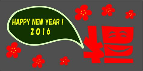new year 2016 clipart free clipart happy new year 2016