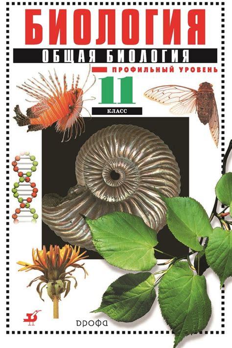 скачать электронный учебник биология