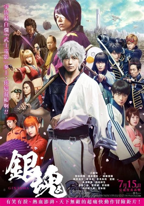 Watch Gintama 2017 Full Movie Movie Trailer And Posters For J Movie Gintama Pile On The Action And Gags A Koala S Playground