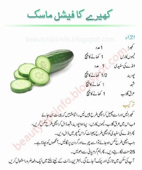beauty tips in urdu for face cucumber facial mask urdu beauty tips info