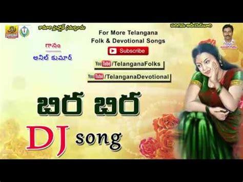 dj songs download free mp3 remix in telugu download bere bera dj songs telugu folk remix telangana dj