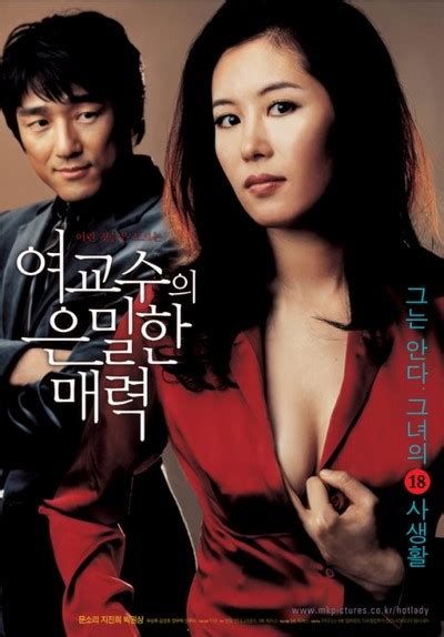 film hot drama korea bewitching attraction 2006 ด หน งอาร เกาหล korean rate