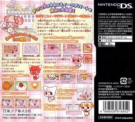 design your dream store cookie shop create your dream shop box shot for ds gamefaqs