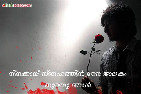 images of love malayalam the gallery for gt love greetings cards malayalam