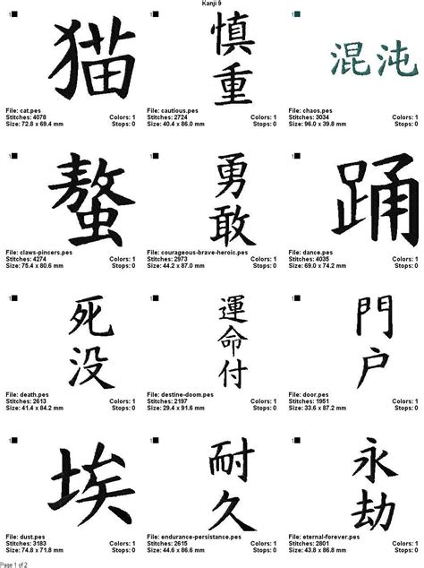 tattoo ideas japanese words and phrases collection of 25 japanese kanji symbols