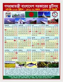 Calendar 2018 Holidays In Bangladesh Bangladesh Government Calendar 2015 In