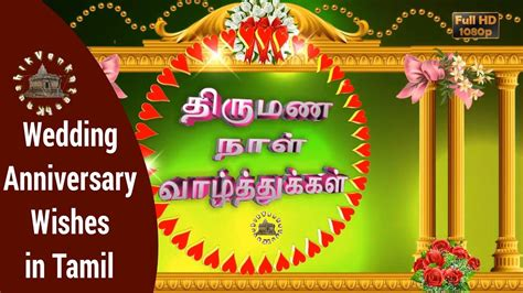 happy wedding anniversary wishes in tamil greetings