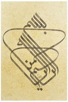 Bismillah S Gz 1000 images about calligraphy on arabic