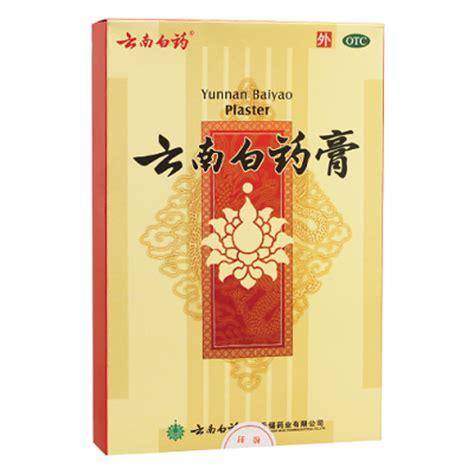 Yunnan Baiyao Plester 1 Pack yunnan baiyao plaster 雲南白藥膏