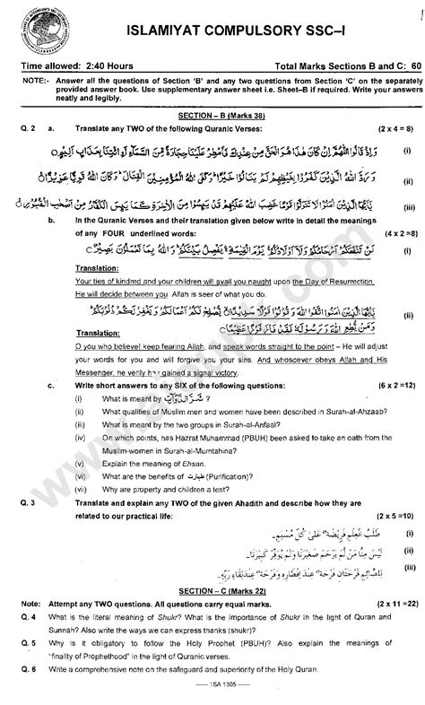 paper pattern 1st year rawalpindi board english past papers class 9 federal board bise federal
