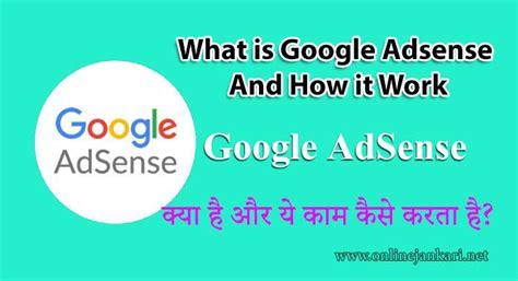 adsense how it works google adsense kya hai aur isse paise kaise kamaye