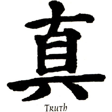 truth tattoo symbol temporary 2x2 bodycandy