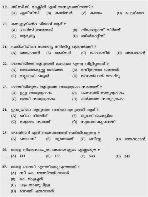 psc gk questions and answers in malayalam pdf seodiving