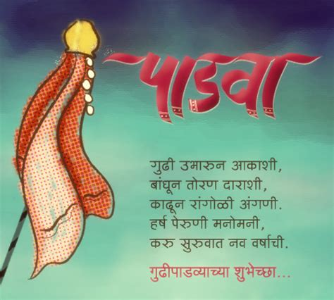 free images with wishes messages in marathi for happy gudi