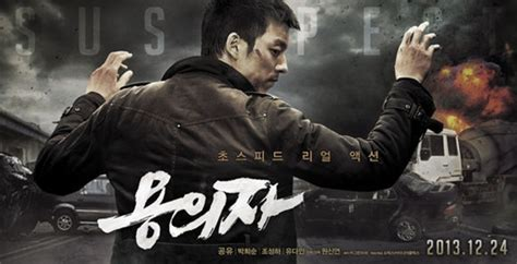 film action terbaik korea 2013 gong yoo s up coming action movie suspect 용의자