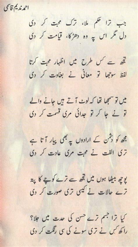 biography of muhammad ismail merthi in urdu world of urdu poetry shairy com urdu poetry urdu