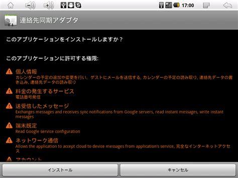 googlecontactssyncadapter apk 鱸漁 android2 2搭載apad 8インチタブレットpc レビュー カレンダー 連絡先同期方法
